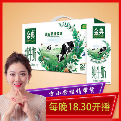 【小芳推荐】伊利金典纯牛奶250ml*12盒营养早餐礼盒装梦幻盖有机