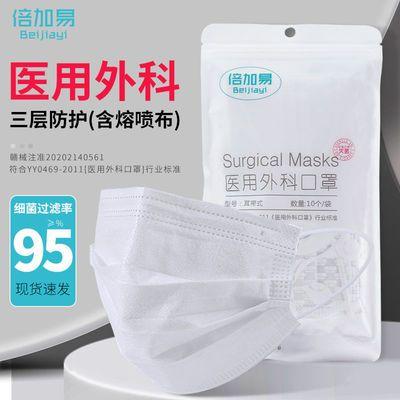 倍加易医用外科口罩三层一次性无菌透气熔喷布防病毒防疫白色口罩