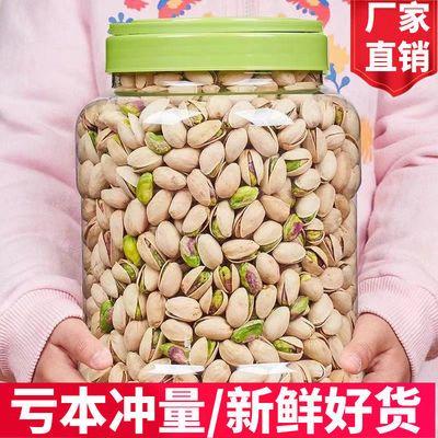 大颗粒开心果250g罐装袋装盐焗原味炒货年货特产干果坚果休闲零食