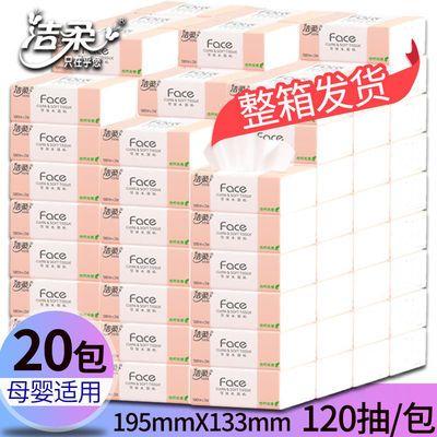 洁柔抽纸特价整箱批发可湿水面巾纸卫生面纸纸巾抽纸巾家用餐巾纸