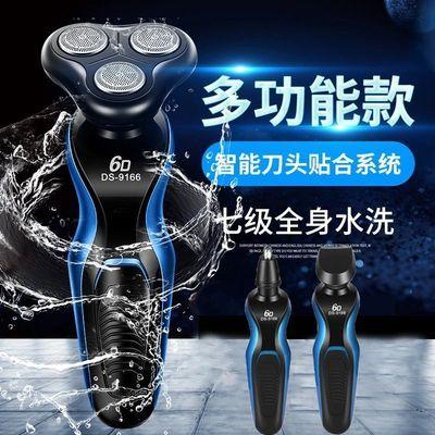 多功能三合一全身水洗电动剃须刀 充电式家用持久续航刮胡刀
