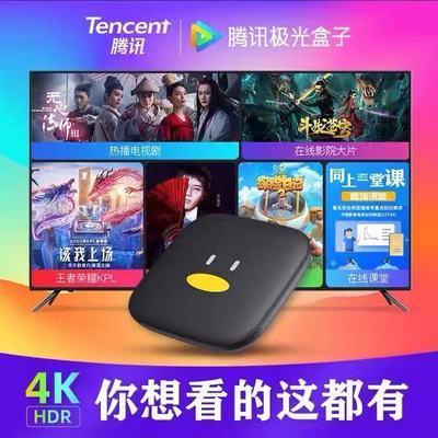 【品牌旗舰店】腾讯企鹅极光盒子2C高清6K无线家用网络电视机顶盒