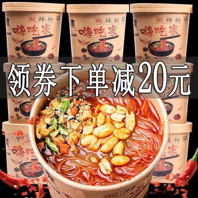 嗨吃家酸辣粉整箱6桶装 丝黛尔方便速食宵重庆红薯粉丝火鸡面螺蛳
