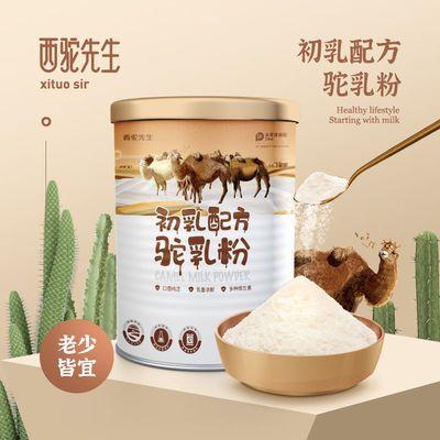 骆驼奶粉单罐初乳驼奶品质保证口感纯正成人儿童驼奶粉罐装300g