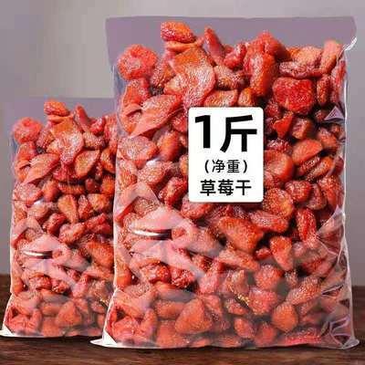大颗粒草莓干网红水果干蜜饯好吃的办公室休闲零食小吃80g500g