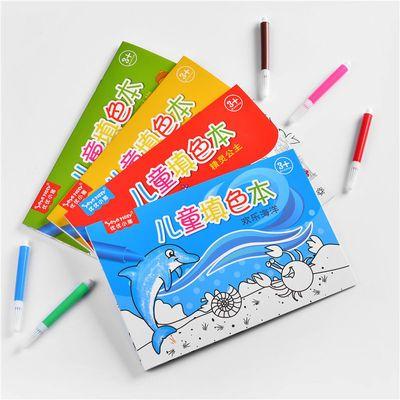 儿童画画本涂色书填色绘本宝宝幼儿园2-3-6岁涂鸦图画绘画册套装