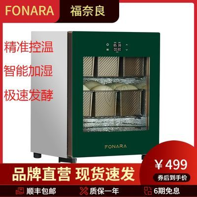福奈良发酵箱家用恒温发酵机简易醒发箱小型面包烘焙全自动醒面机