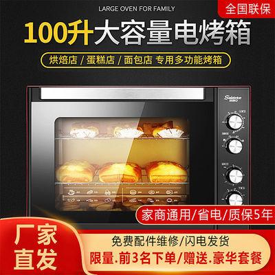 正品100L升全智能商用电烤箱大容量发酵箱私房家用多功能蛋糕烘焙