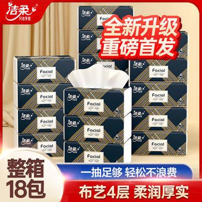 洁柔布艺纸巾抽纸300张面巾纸4层餐巾纸卫生纸婴儿用纸巾整箱批发