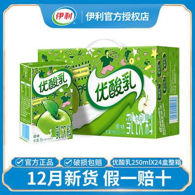 伊利优酸乳原味250ml*24盒/整箱牛奶饮品酸乳酸儿童奶批发多口味