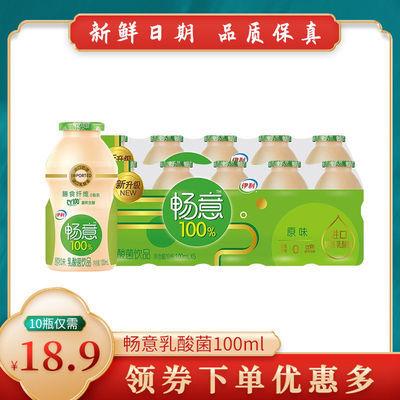 【10月产】伊利畅意乳酸菌饮料原味100ml*10吴磊同款儿童年货送礼
