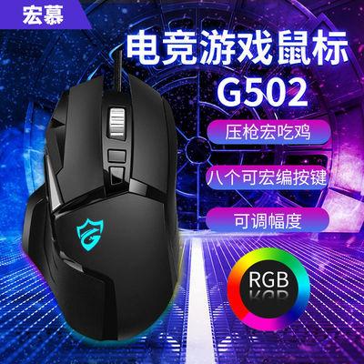 23278/超值爆款电竞游戏g502鼠标有线宏RGB网咖USB压枪宏定义吃鸡LOLCF