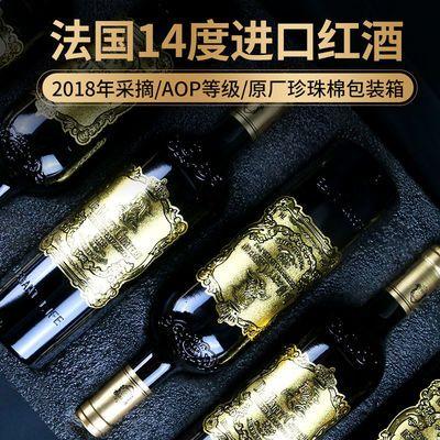【珍珠棉整箱礼盒 】法国进口红酒 AOP级 威尔斯14度金标750ML