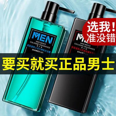 专卖店同款】男士洗发水沐浴露套装去屑止痒控油洗头膏持久留香味