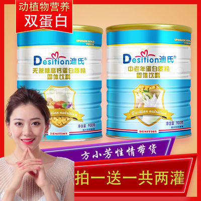 小芳推荐蛋白粉中老年人奶粉无添加糖高钙蛋白质粉儿童成人营养粉