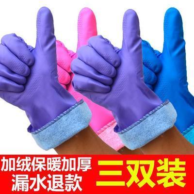 洗碗家务手套洗衣橡胶胶皮加厚加绒厨房水产清洁手套