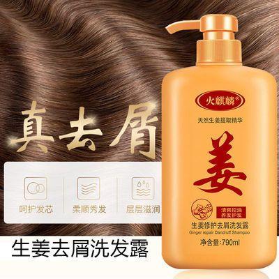 生姜洗发水去屑止痒控油老姜王护发素沐浴露去油柔顺头发男女通用