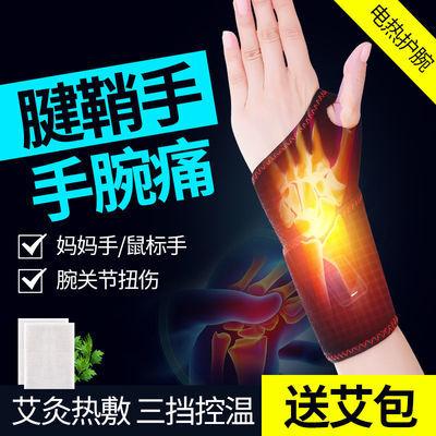 医用腱鞘炎护腕电加热男女扭伤手腕疼鼠标手妈妈手保暖关节劳损