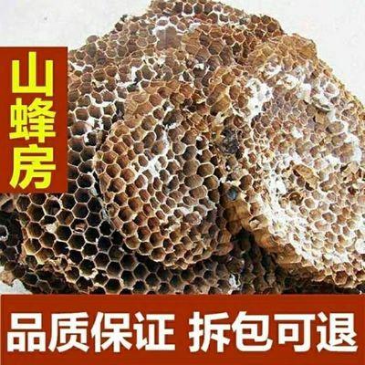 云南野生中药材蜂房 胡蜂巢马蜂窝 露蜂房 硬蜂房 块状