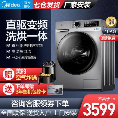 美的滚筒洗衣机 10公斤全自动 变频空气洗 洗烘一体MD100-1403DY