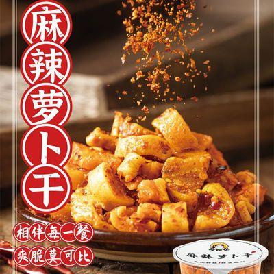 四川特产麻辣萝卜干手工腌制咸菜下饭菜酱菜萝卜条农家香辣开胃菜