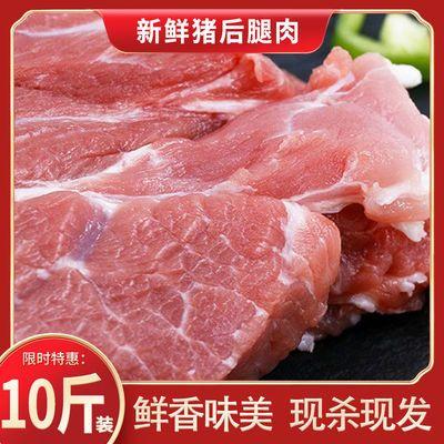 【年末特价】十斤猪后腿肉生鲜现杀土猪肉后腿去皮带骨后腿肉10斤