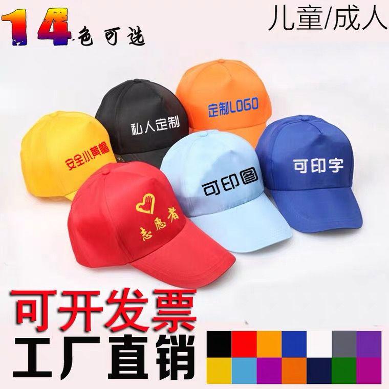 定制广告帽旅游帽工作帽棒球帽鸭舌帽学生帽小黄帽印字印logo红帽