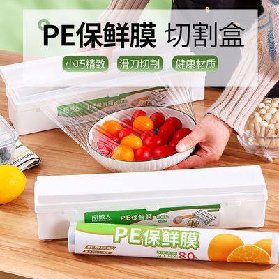 【南极人】食品保鲜膜切割盒切割器滑刀自动分切厨房家用瘦身美发