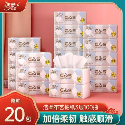 洁柔布艺抽纸3层100抽面巾纸餐巾纸卫生纸婴儿宝宝用纸巾整箱批发