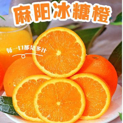 湖南麻阳冰糖橙新鲜应季水果香橙脐橙非橘子桔子柑橘爱媛水果批发
