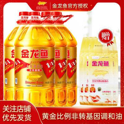 【赠500g*4袋虾甜香米】金龙鱼非转基因黄金比例调和油5L*4食用油