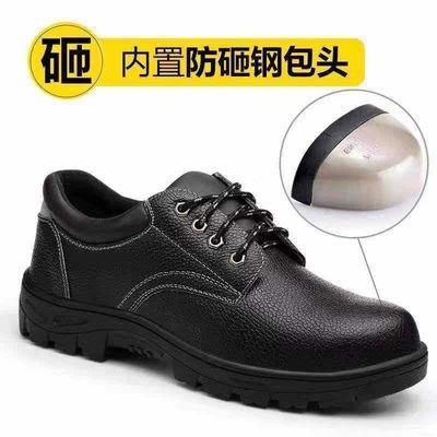 劳保鞋男士防砸防刺穿耐磨轻便防臭钢包头老保安全鞋四季工作鞋