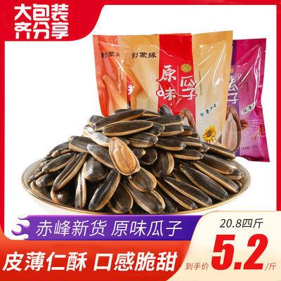 【赤峰】瓜子山核桃焦糖味瓜子批发五香原味葵花籽子休闲小吃炒货