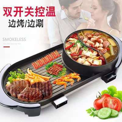 57095/大号多功能涮烤一体锅鸳鸯火锅电烧烤炉家用电烤盘无烟不粘烤肉机