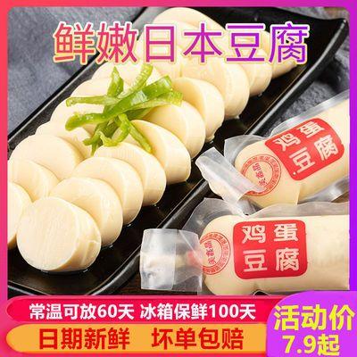 日本正宗鸡蛋豆腐云南石屏包浆内脂袋装豆腐嫩豆腐千叶豆腐批发