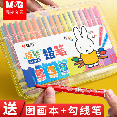 42775/晨光旋转蜡笔48色蜡笔幼儿园无毒36色儿童蜡笔12色套装儿童画画笔