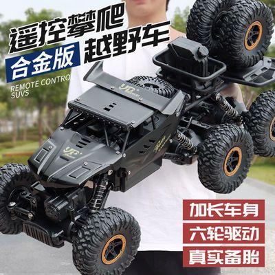 74715/超大合金遥控攀爬车越野车儿童充电动汽车高速四驱礼物男孩玩具