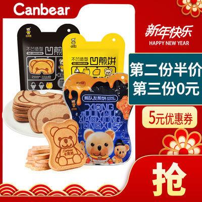 【新口味 三份更实惠】卡宾熊网红煎饼 休闲零食儿童早餐薄脆饼干