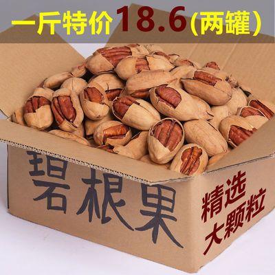 【领劵减20】碧根果含罐500g奶油味坚果干果特产休闲零食250g50g