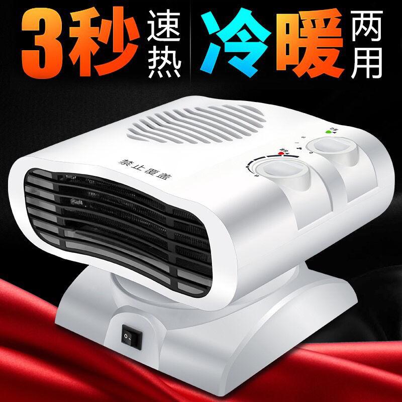 冷暖两用暖风机家用节能省电小型取暖器速热电热风扇办公室电暖气