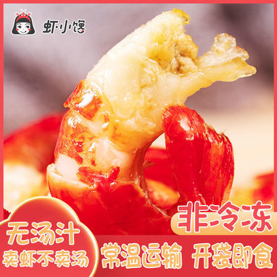 麻辣小龙虾尾熟食包邮即食香辣口味虾球 龙虾球香辣龙虾尾大虾尾