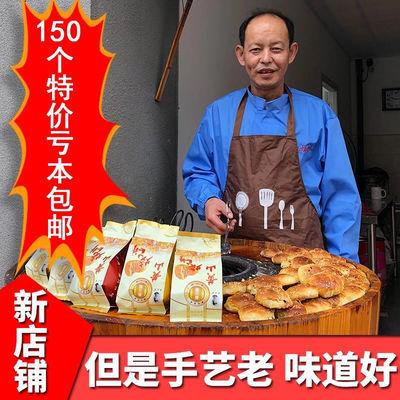 正宗黄山烧饼金华酥饼梅干菜扣肉饼网红糕点零食小吃