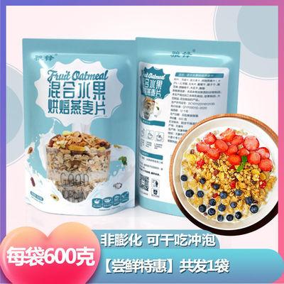 烘焙麦片水果燕麦片早餐食品学生代餐速食冲泡免煮可干吃非膨化
