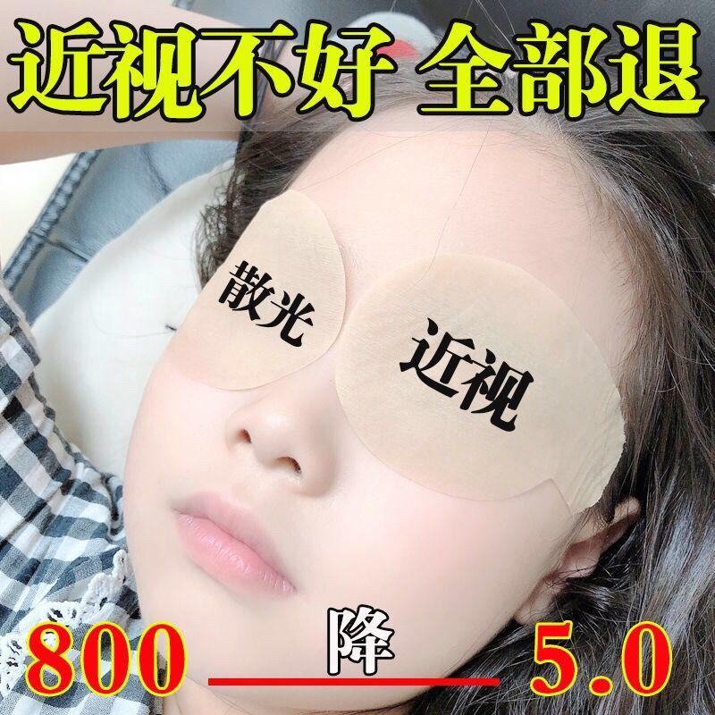 正品眼贴缓解疲劳护眼贴抗干涩近视眼贴改善近视眼膜去眼袋黑眼圈
