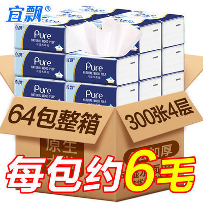 64包300张原木抽纸巾整箱批发卫生纸家用餐巾纸妇婴面巾纸抽16包