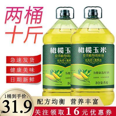 武当花含12%特级初榨橄榄油非转基因橄榄玉米调和油食用油植物油