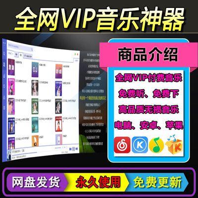 全网VIP音乐播放神器酷狗网易云QQ会员付费歌曲免费下载听歌软件