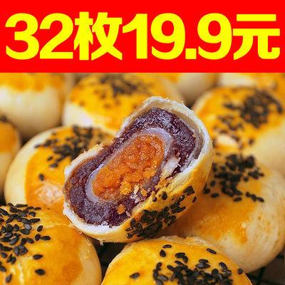 蛋黄酥雪媚娘整箱早餐点心月饼正宗手工糕点网红零食小吃批发