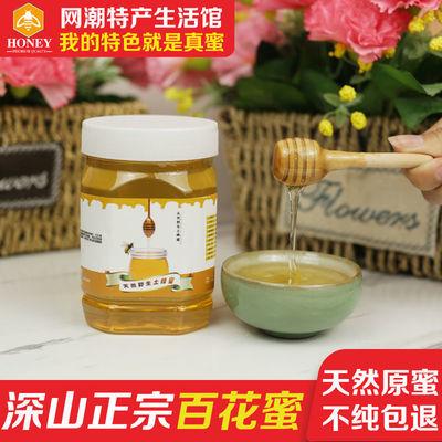 真百花蜂蜜纯天然土蜂蜜瓶子塑料1斤野生蜜蜂农家自产自销农产品