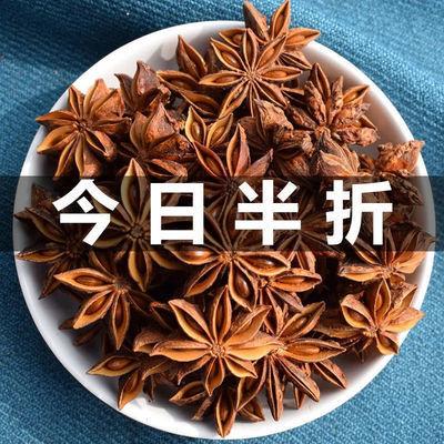 【新货特价】广西正宗八角大茴香卤肉味调料香料批发炖肉煲汤大料
